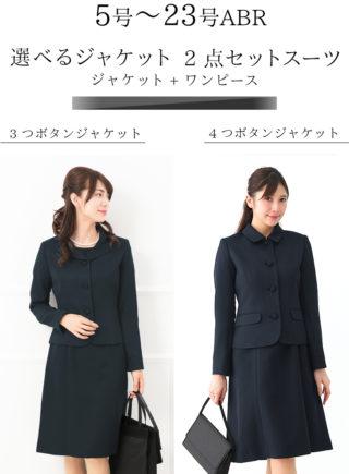 ママスーツ 七五三 お受験の母の服装 悩むママ必見!紺濃紺スーツ
